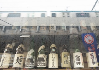 大野_酒と鉄道.jpg