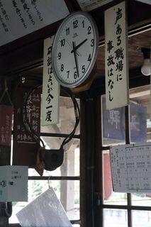 審査用_浜野博之_駅長室.jpg